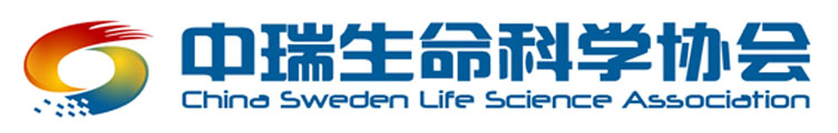 中瑞生命科学协会 China Sweden Life Science Association